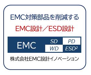 株式会社EMC設計イノベーション